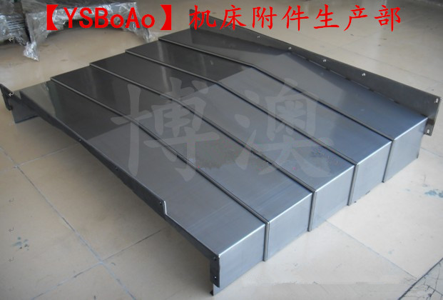 机床导轨护板